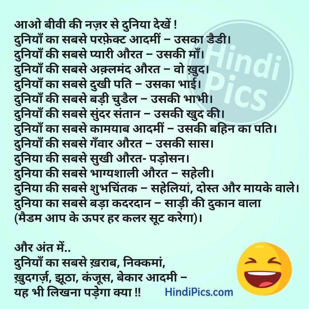 Husband Wife Jokes In Hindi Jokes Quotes Funny Jokes In Hindi Fun Quotes Funny