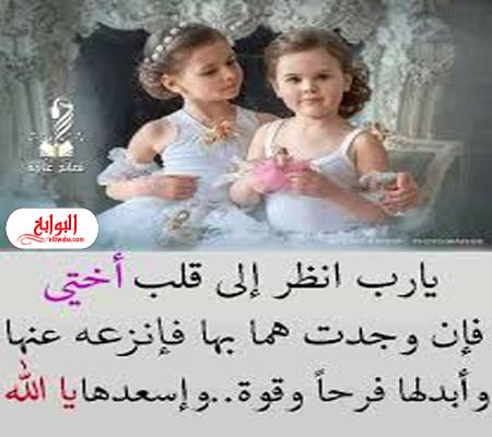 خواطر قصيره عن الاخت تويتر 2020 Beautiful Arabic Words Sister Love Book Qoutes
