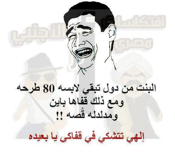 نكت مضحكه 2013 Arabic Funny Funny Arabic Quotes Funny Memes