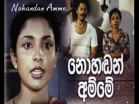 Nohadan Amme Sinhala Old Films In 2018 Pinterest Film And Movies