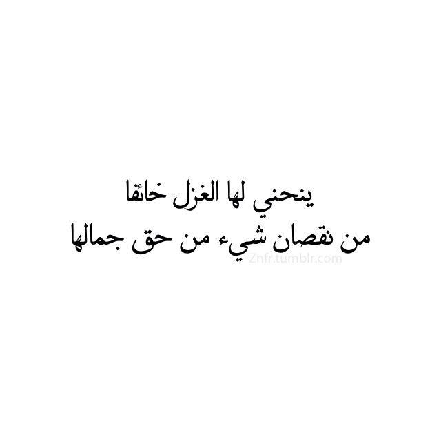 هتان Znfr فهي الجمال كله Words Quotes Life