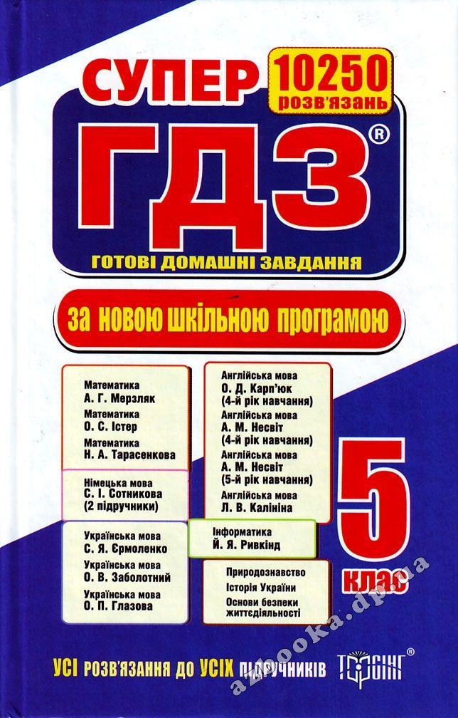 Домашнее задание по татарскому языку 5 класса любую сказку по татарске