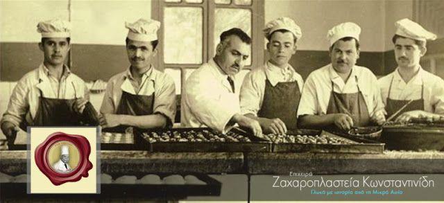 ΕΛΛΗΝΙΚΑ ΠΡΟΙΟΝΤΑ: Γλυκά με ιστορία από τη Μικρά Ασία