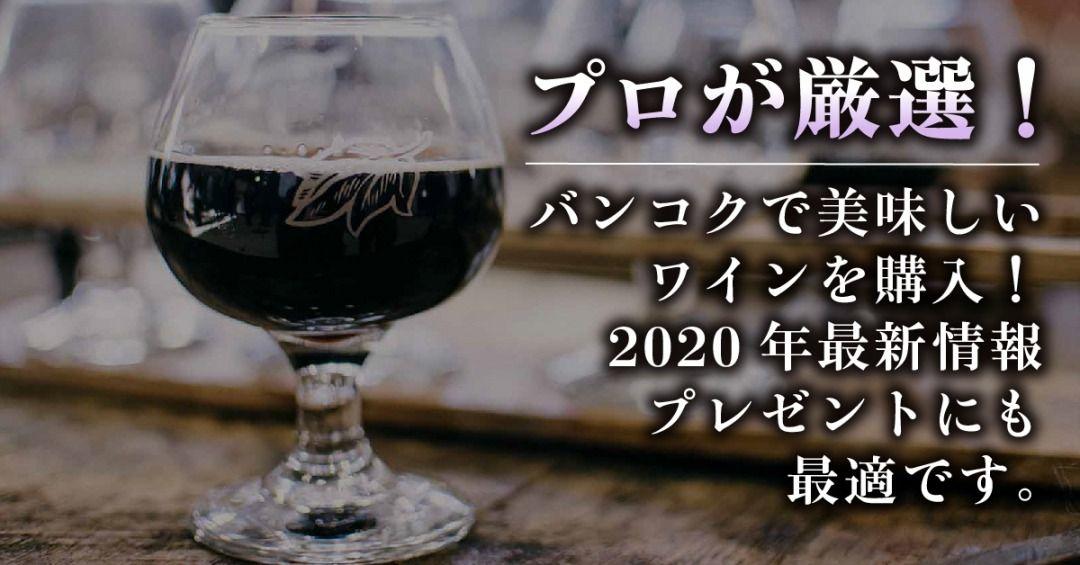 バンコクのおいしいワイン オンラインで購入できるおすすめワインをソムリエに聞いてみました ワイン ペールエール ソムリエ