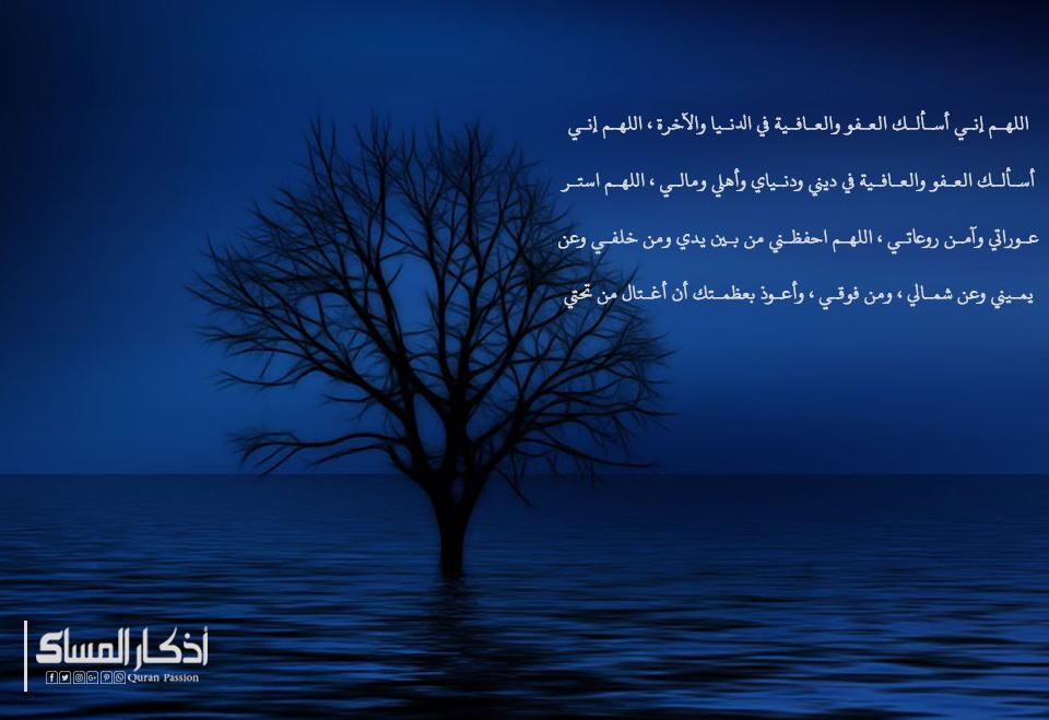 اللهـم إنـي أسـألـك العـفو والعـافـية في الدنـيا والآخـرة اللهـم إنـي أسـألـك العـفو والعـافـية في ديني ودنـياي وأهـلي ومالـي اللهـم Quran Teachings Hadith