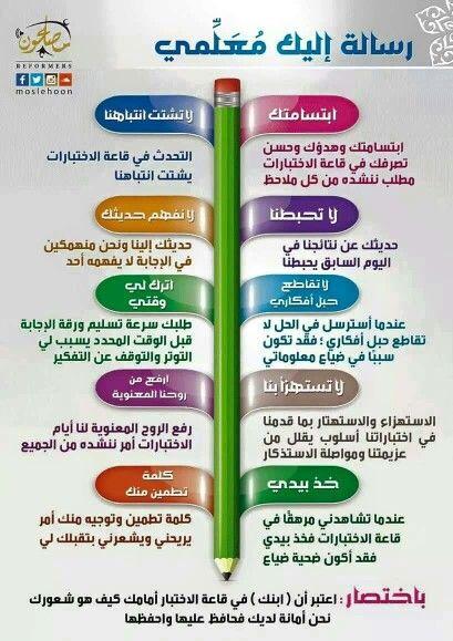 رسالة إلى المعلم Learning Arabic Learn Arabic Alphabet Hebrew Education