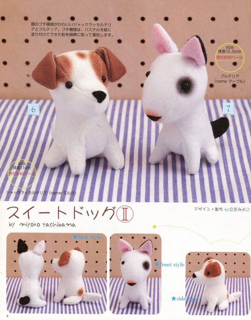 Adorable Puppy Bull Terrier And Jack Russel Plush Sewing Pattern