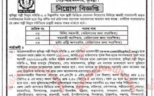 Comilla Palli Bidyut Samity 2 (PBS-2) Recruitment Circular