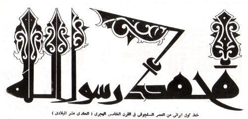 الحضارة الإسلامية الخط العربي Blog Posts Blog Art