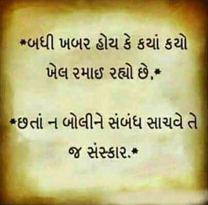 Par Hve Nai Hve Ans Aap Je Ane J Quotes Gujarati Quotes Hindi