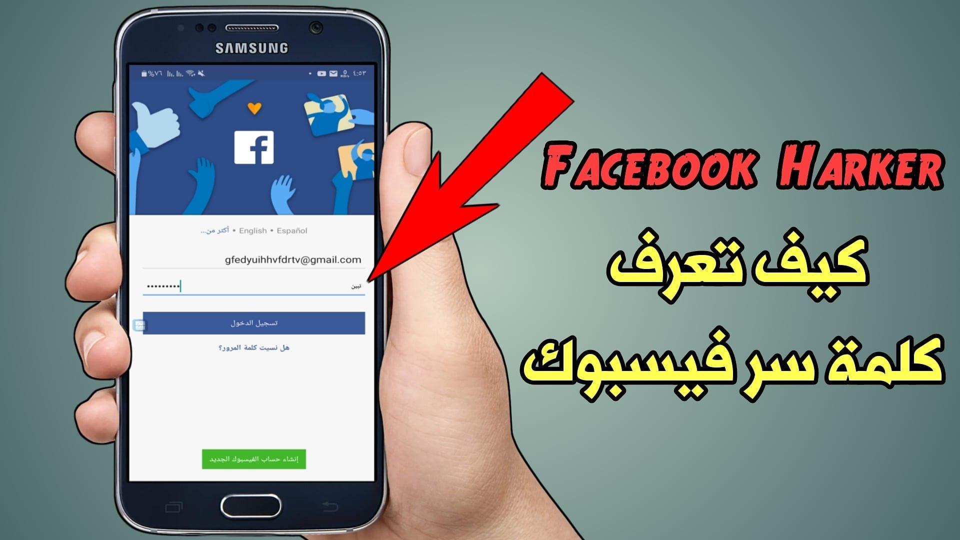كيف تعرف كلمة سر فيسبوك على هاتف الأندرويد جرب بنفسك ولن تندم Facebook