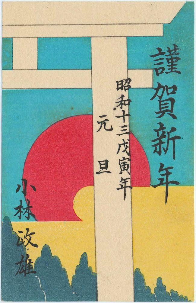 Omiyage Blogs Vintage Japanese Postcards In 2019 Postcard