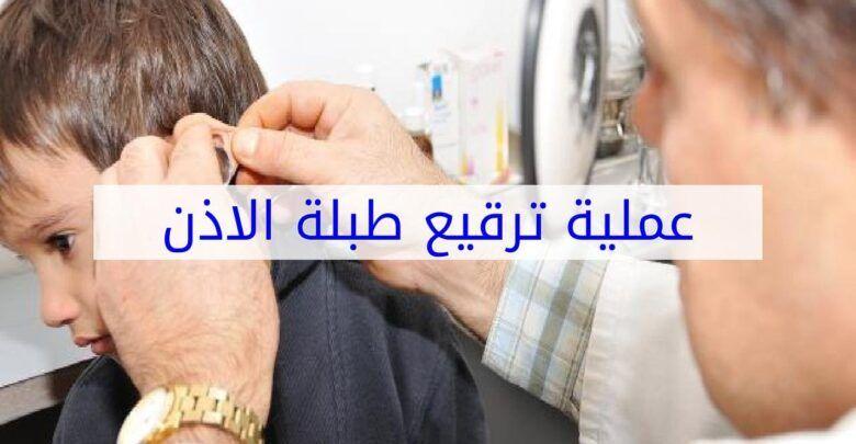 عملية ترقيع طبلة الاذن وأنواعها ومضاعفاتها