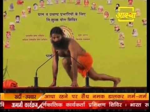 surya namaskar  baba ramdev  yog  baba ramdev basic