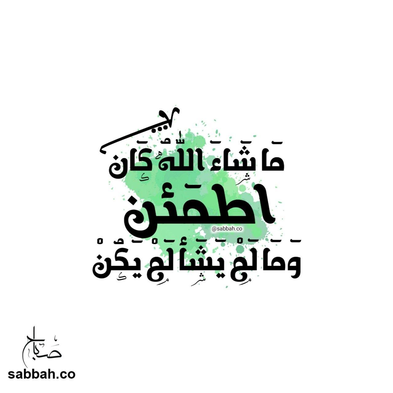 اطمئن ما شاء الله كان وما لم يشأ لم يكن Follow My Instagram Sabbah Co Www Sabbah Co دعاء اذكار ا Philosophical Quotes Islamic Quotes Quotes