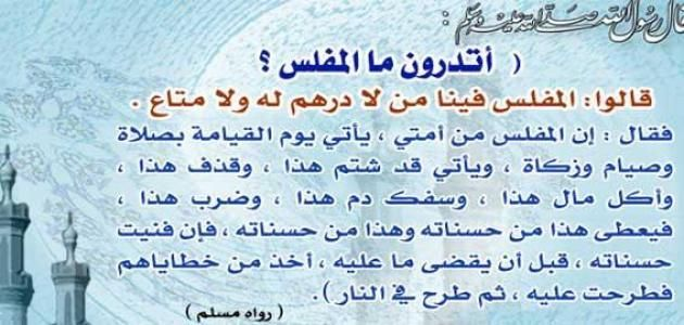 Image Result For حديث المفلس Social Security Card Quotes Person