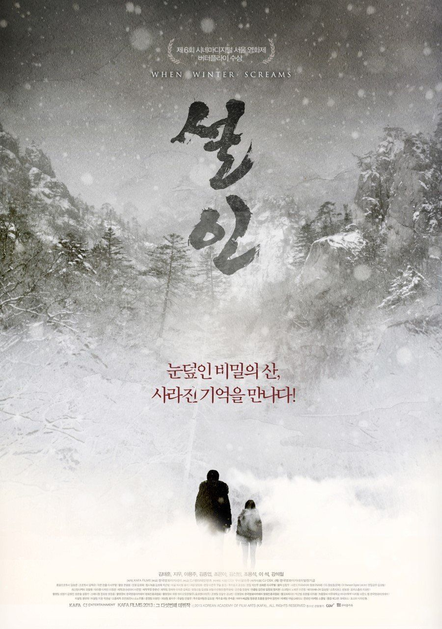 When Winter Screams (설인)