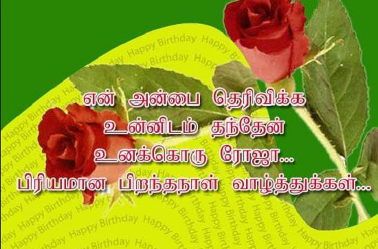 happy birthday wishes to my lover in tamil Birthday