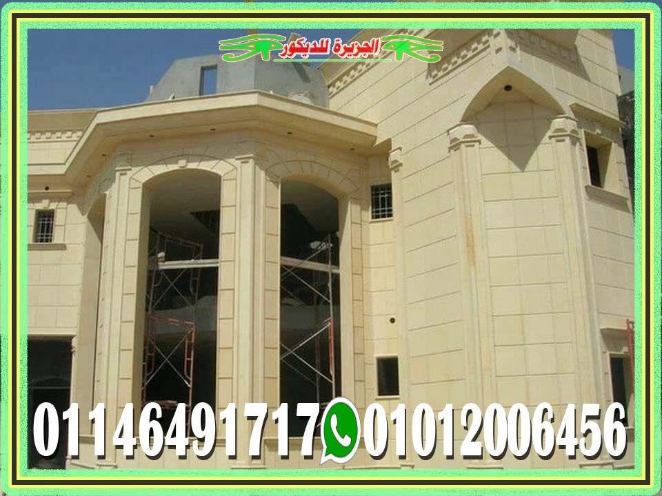واجهات بيوت مودرن حجر ابيض Outdoor Decor Decor Home