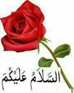 Tulisan Wassalamualaikum Arab : tulisan, wassalamualaikum, Noorul, Ameen, صباح, الخير., Assalamualaikum, Image,, Muslim, Greeting,, Image