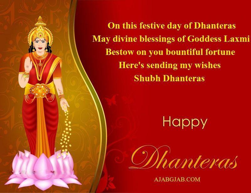 Happy Dhanteras Mesaage #dhanteraswishes Happy Dhanteras Mesaage #happydhanteras