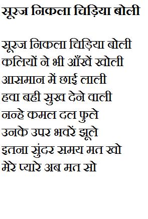Suraj Nikla Chidiya Boli Rhymes Rythms Kids Poems Poems
