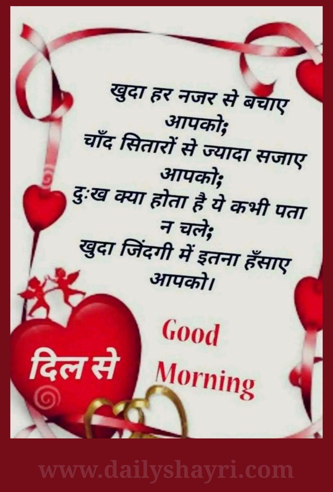 Pin on Good Morning Shayari Hindi