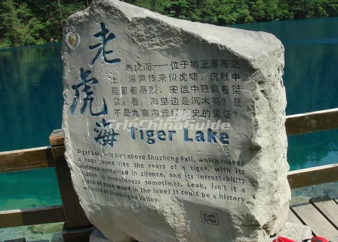 Tiger Lake at Jiuzhaigou Valley