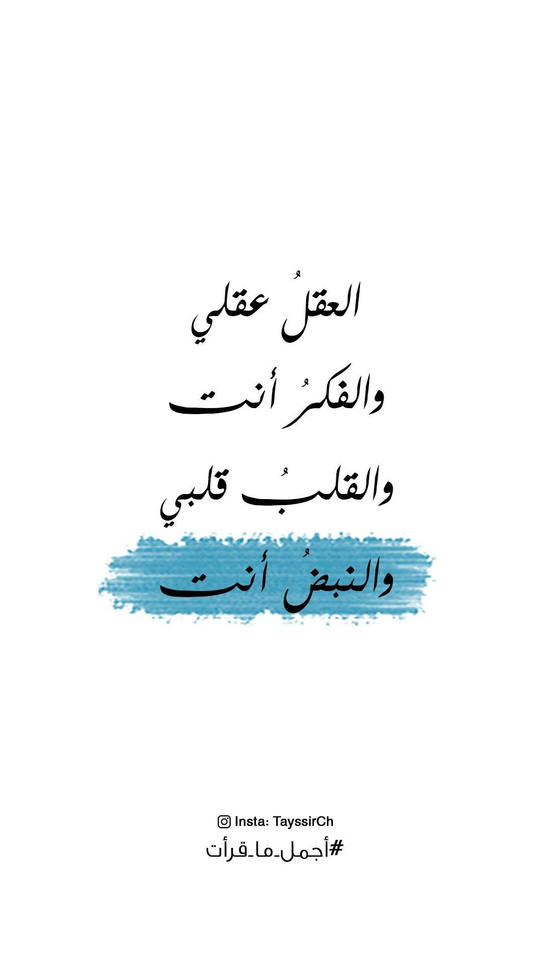 القلب قلبي والنبض أنت Romantic Words Spirit Quotes Love Husband Quotes