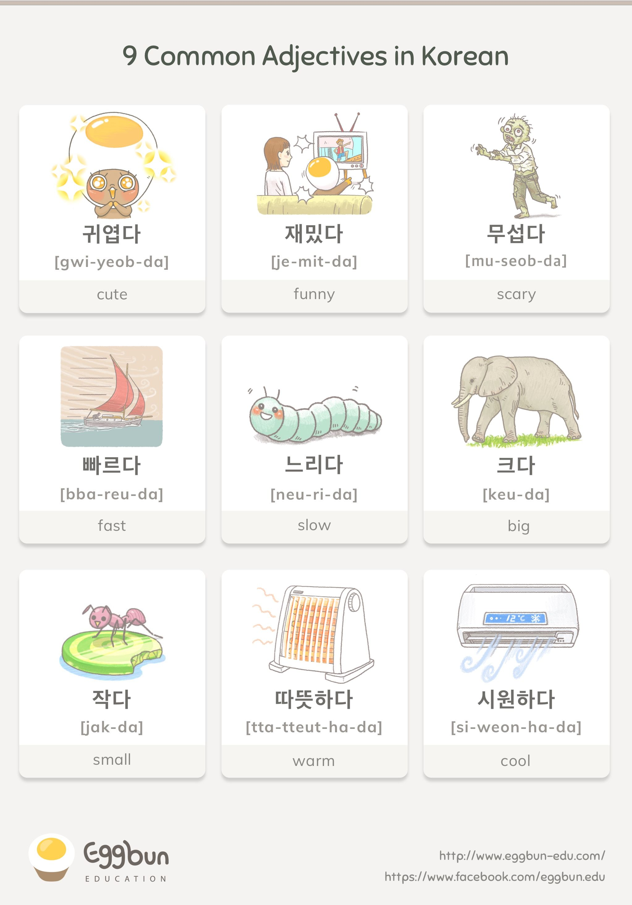 9 Common Adjectives In Korean Chat To Learn Korean With Eggbun