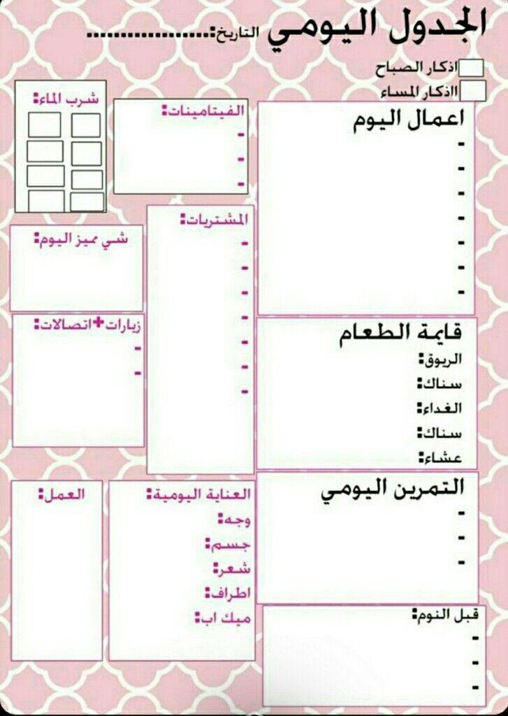 Pin By Ma Rina On تذكير Weekly Planner Printable Print Planner Kids Planner