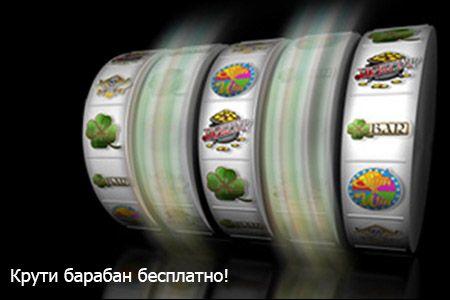 Бессплатные игровые автоматы игровые автоматы национальная лотерея