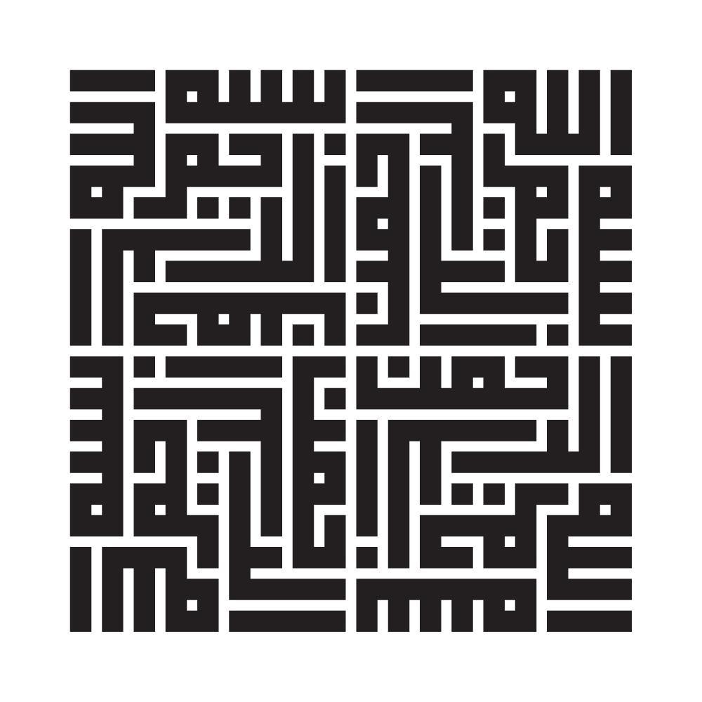 Bismillah بسم الله الرحمن الرحيم 1000 Calligraphy Wallpaper Quran Basmala