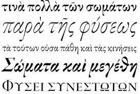 Texto en griego.
