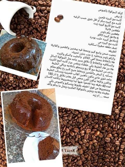 كيكة الشوكولا بالصوص Food And Drink Arabic Sweets Food