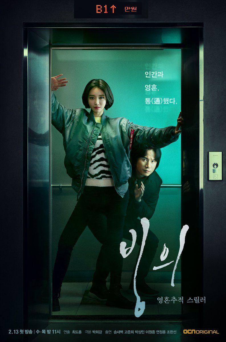Possessed 2019 | Best KDrama Posters in 2019 | Korean drama