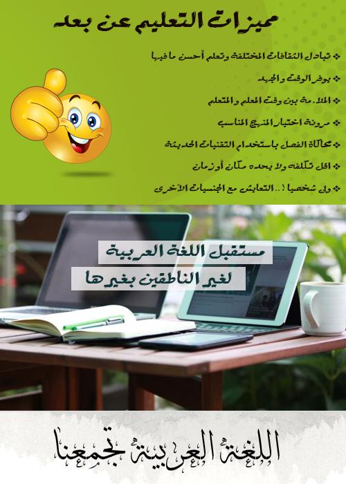 اللغة العربية تجمعنا Learning Arabic Best Teacher Teaching