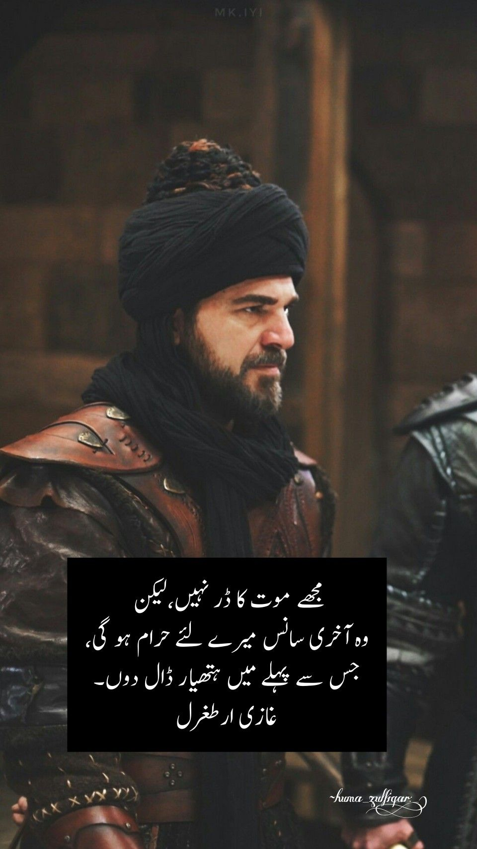 Pin on Ertugrul Urdu quotes.