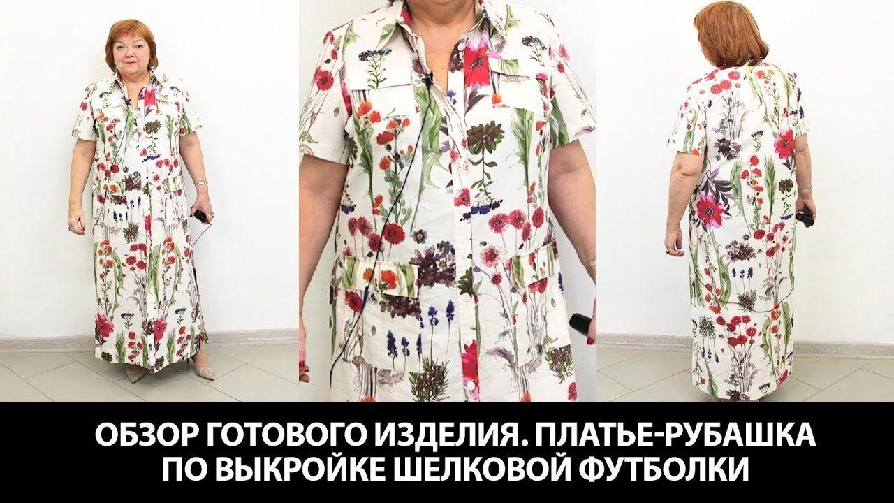 Как из старых футболок сшить платье фото 992