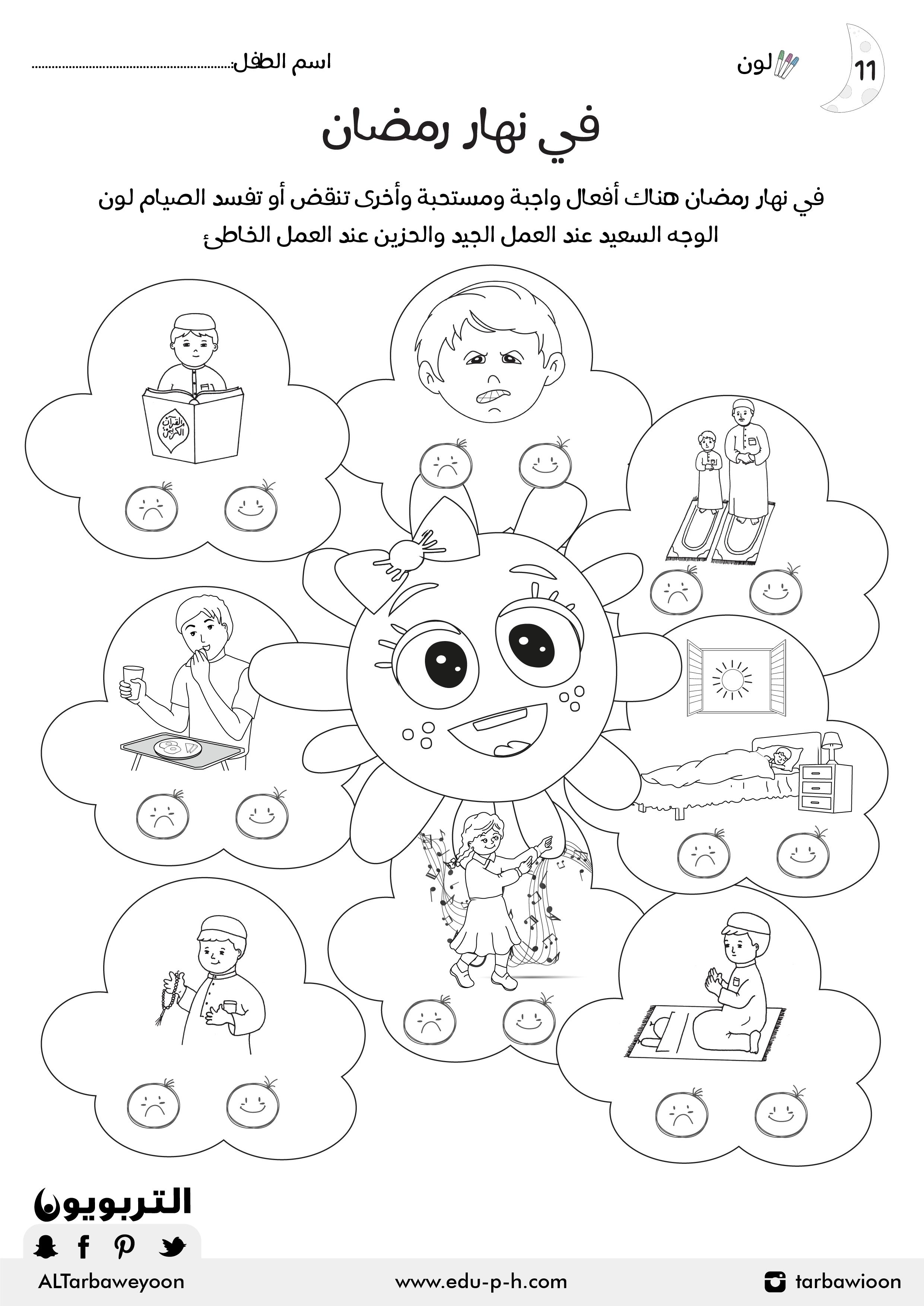 رمضان 11 في نهار رمضان Ramadan Character Fictional Characters