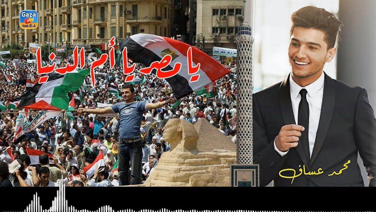 يا مصر يا ام الدنيا الفنان محمد عساف YouTube in