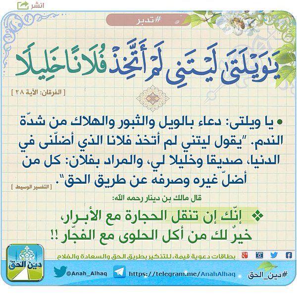 دين الحق On Twitter Islamic Quotes Quran Islam Facts Quran Tafseer