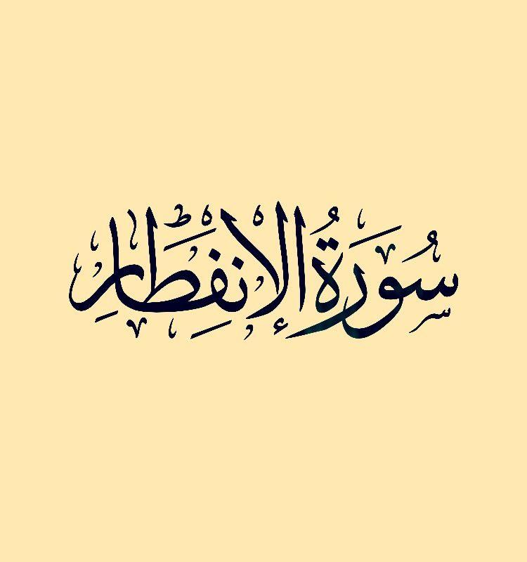 سورة الإنفطار قراءة ماهر المعيقلي Quran Calligraphy
