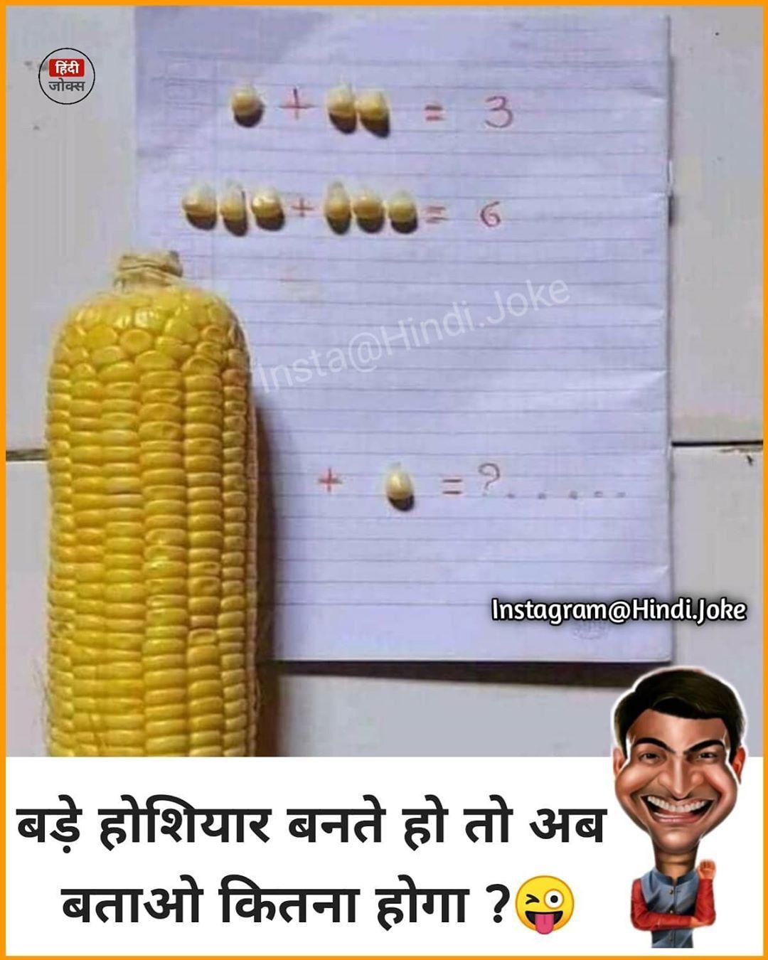 Pin By Rinku Singh On Hindi Jokes Best Funny Jokes Funny Attitude Quotes Funny