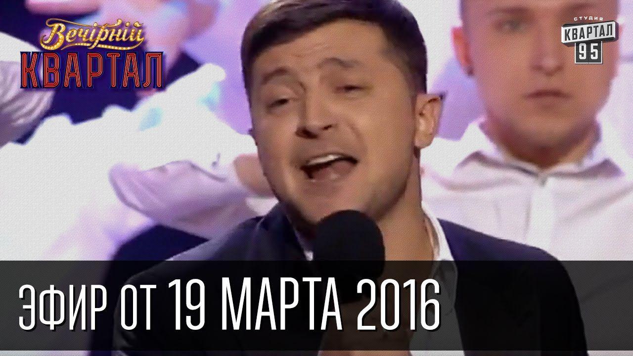 Скачать вечерний квартал (выпуск 90) (эфир от 2016. 05. 28) [2016.