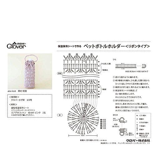 crochet water bottle cover 保温保冷シートで作る ペットボトルホルダーのレシピ(PDF