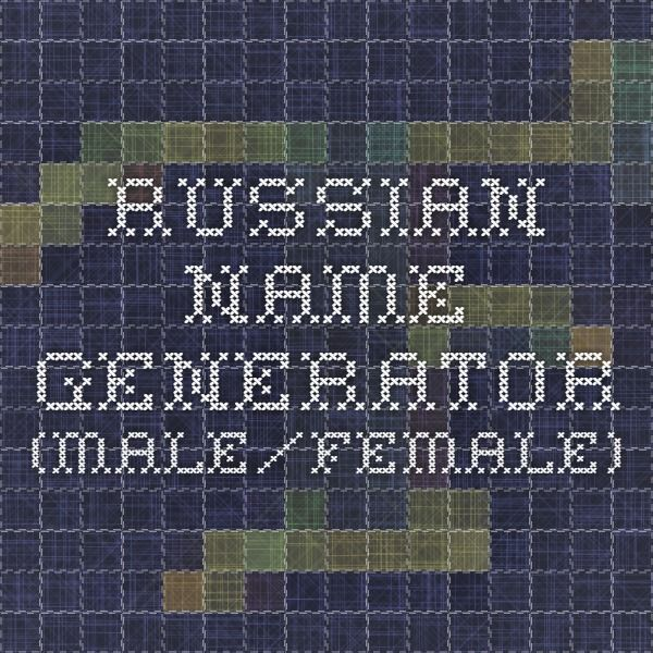 Russian name generator (male/female) | Night's Black Agents