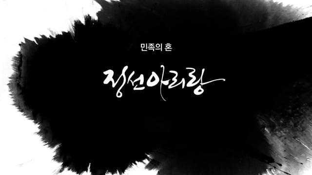 유네스코 등제 기념 정선아리랑 메가박스 홍보영상