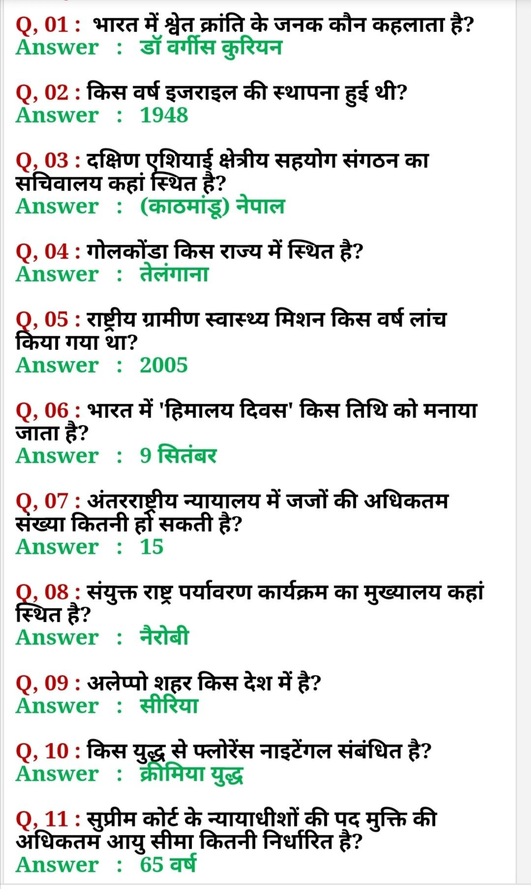 Gk 2020 In Hindi In 2020 Science Quotes This Or That Questions