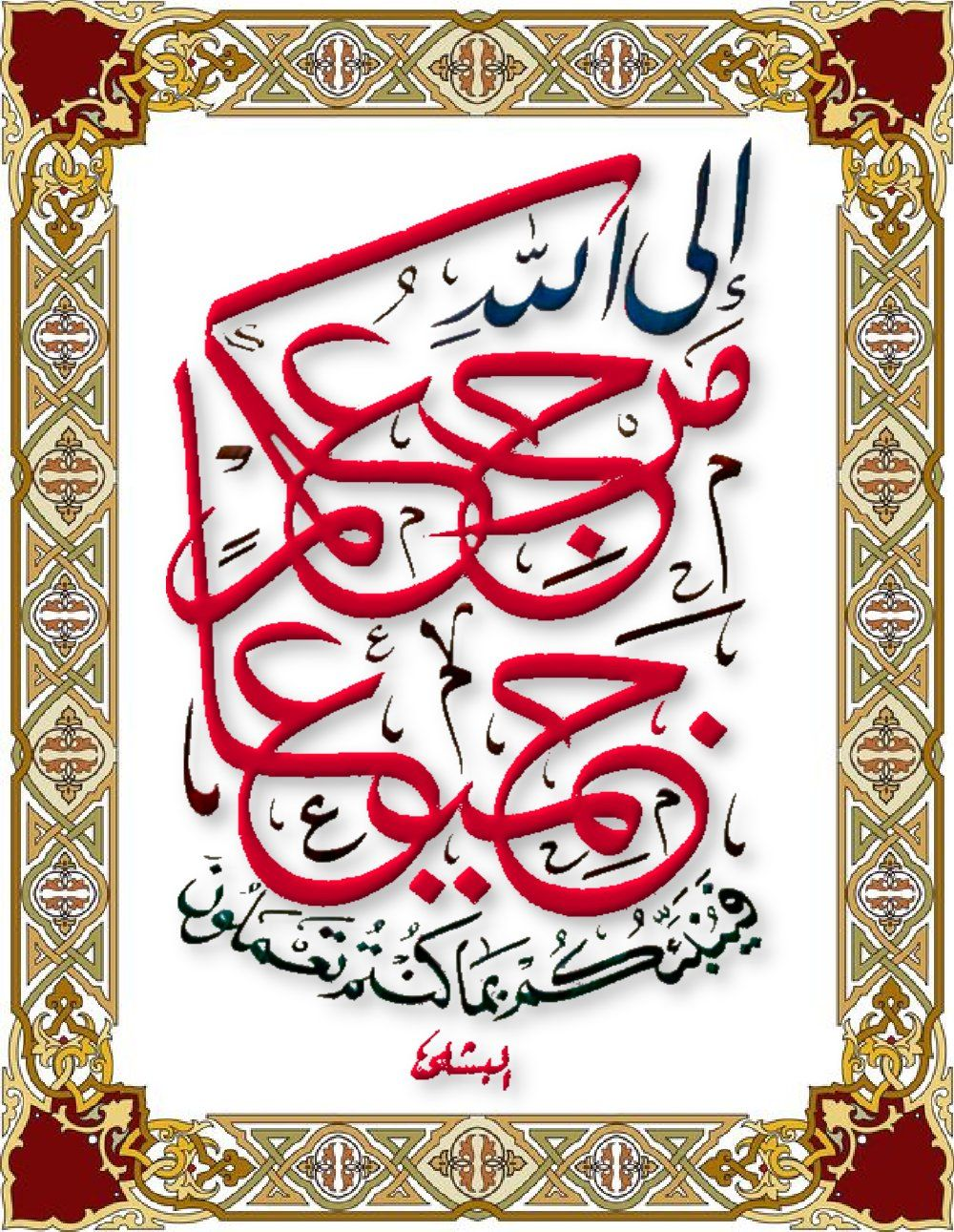 Pin by H. Meerza on holy word's & ethics Islamic art